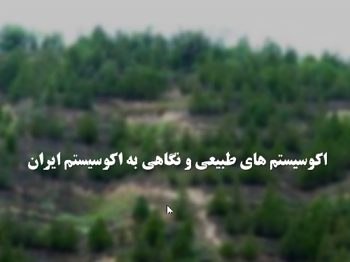1809947 - پاورپوینت اکوسیستم های طبیعی و نگاهی به اکوسیستم ایران