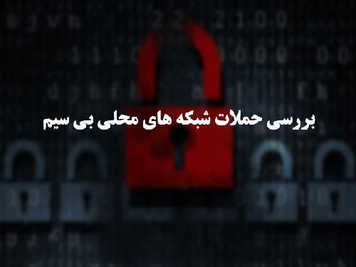 پاورپوینت بررسی حملات شبکه های محلی بی سیم