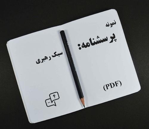 Image result for پرسشنامه سبک رهبری سالزمن