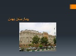 708241x150 - پاورپوینت تحلیل بیمارستان بهمن