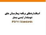708374x150 - پاورپوینت استانداردهای برنامه بیمارستان های دوستدار ایمنی بیمار